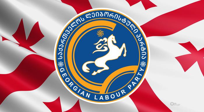 leiboristebi-flag
